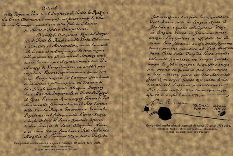 Рис. 3 Фрагмент мирного договора