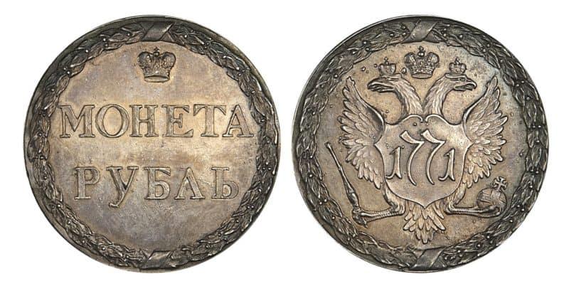 Рис. 9 Пугачевский рубль (серебро)