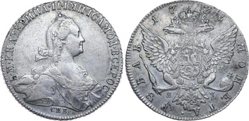 Рис. 3 1 рубль (серебро)