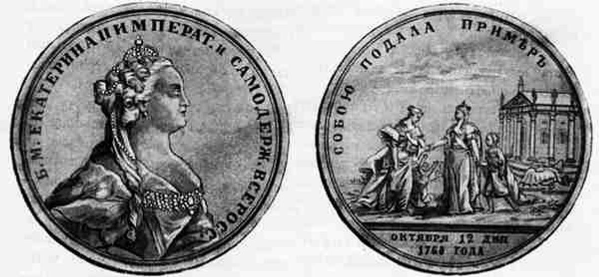 Памятная медаль в честь вакцинации Екатерины II