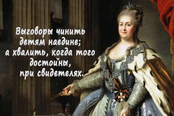 Принципы воспитания от императрицы