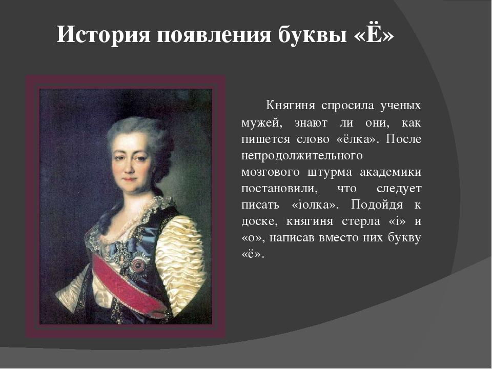 Екатерина Дашкова придумал букву Ё