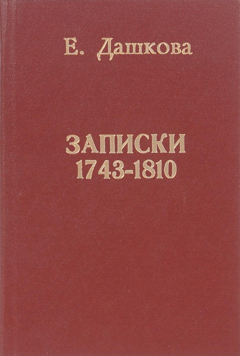 На Озоне экземпляр книги стоит 544 руб. Источник: Ozon.ru