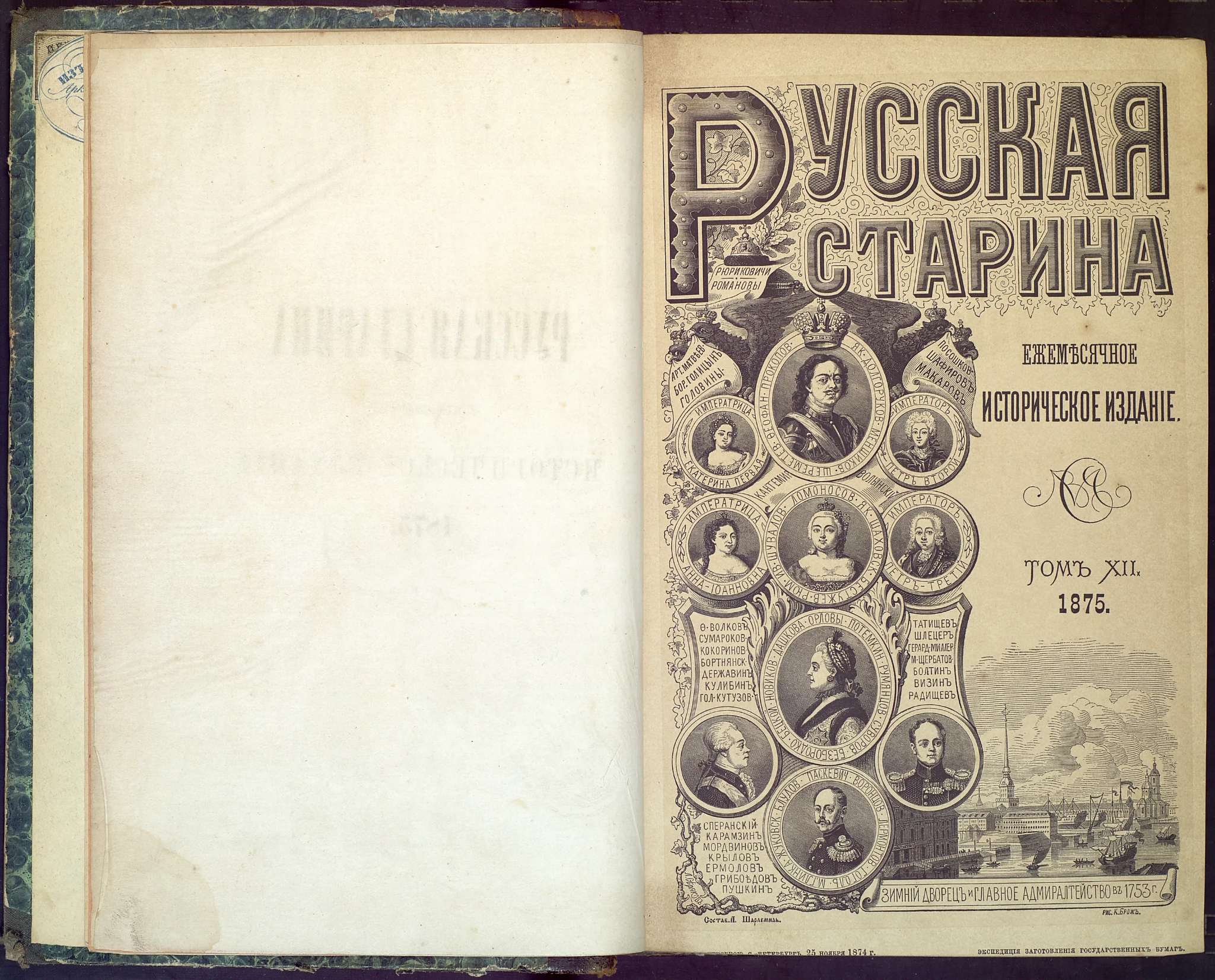 "Журнал ""Русская старина"" за декабрь 1875 г."